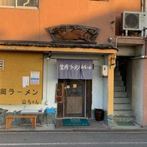 笠岡ラーメン山ちゃん