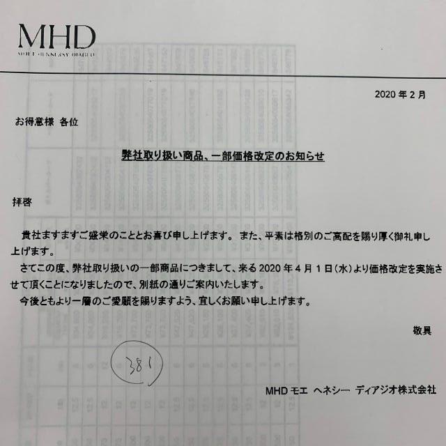 MHD価格改定200401
