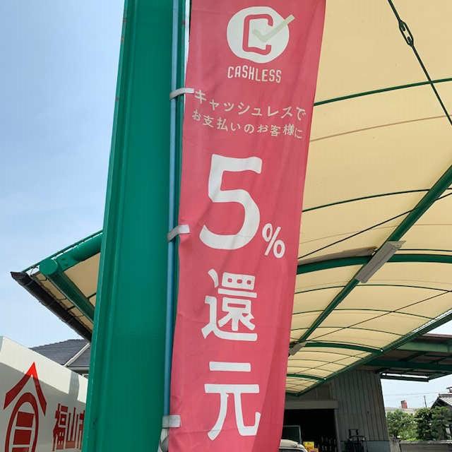 5%還元3