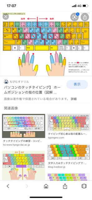 タッチタイピング指