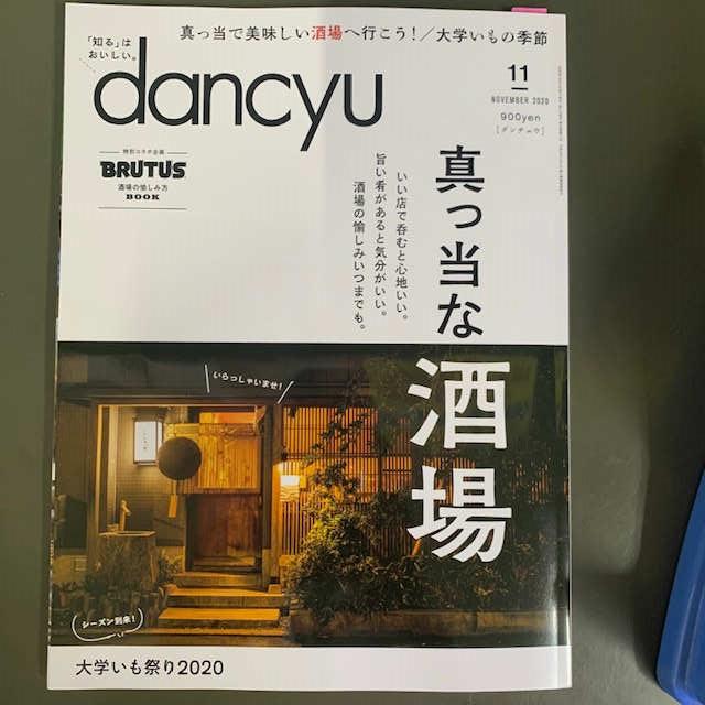 dancyu表紙