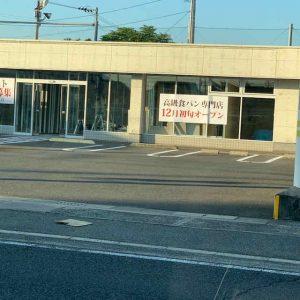 高級食パン専門店1