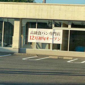 高級食パン専門店2