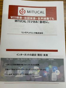 MITUCAL表紙