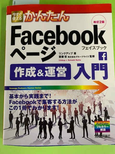 フェイスブックページ入門