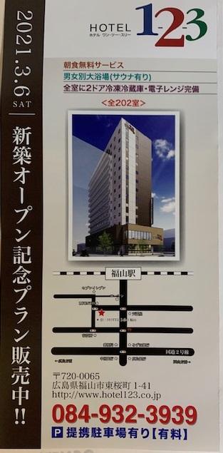 ホテル123