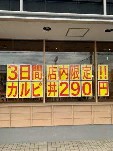 カルビ丼290円2