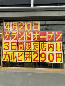 カルビ丼290円