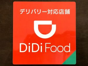DiDi Food ステッカー