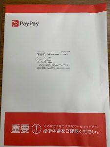 PayPay封筒
