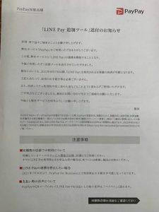 LINE Pay追加お知らせ