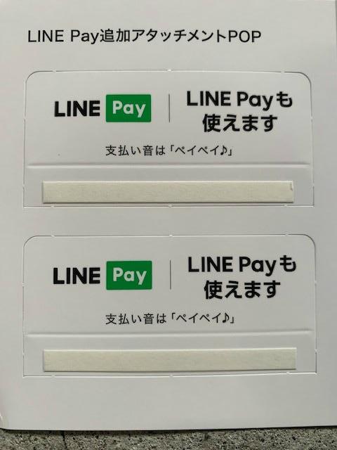 LINE Payシール
