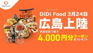 didi food 広島上陸