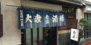 大衆酒場 斉藤