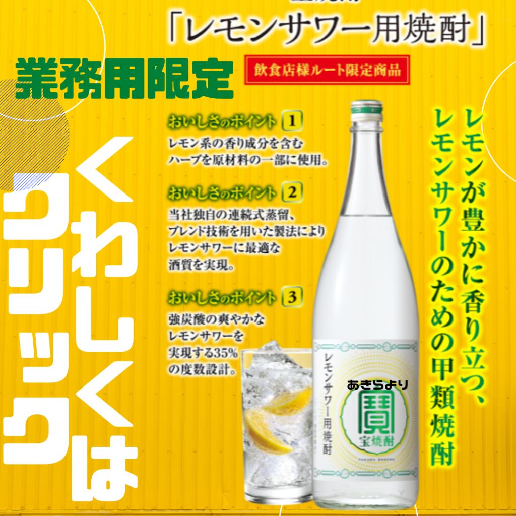 宝レモンサワー用焼酎