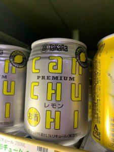 宝カンチューハイレモン250