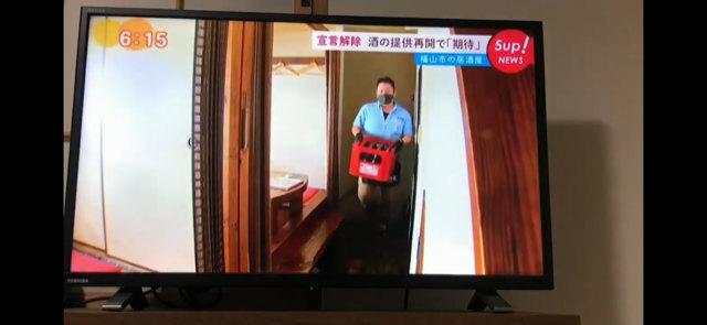 広島ホームテレビ5UP 三和酒店1