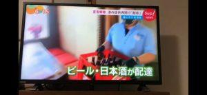 広島ホームテレビ5UP 三和酒店3