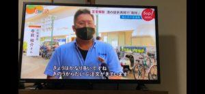 広島ホームテレビ5UP 三和酒店5
