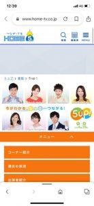 広島ホームテレビ5UP 三和酒店2